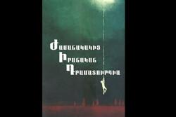 انتشار دومین کتاب نمایشنامههای معاصر فارسی به زبان ارمنی