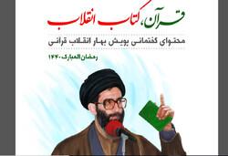 کتاب الکترونیکی «قرآن، کتاب انقلاب» منتشر شد
