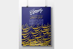 گالری ایده پارسی میزبان «تاسیان» می شود/ نمایش ۲۵ قطعه خوشنویسی