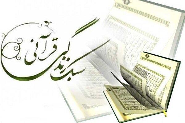 کارگاه آموزشی سبک زندگی قرآنی در رشت برگزار شد