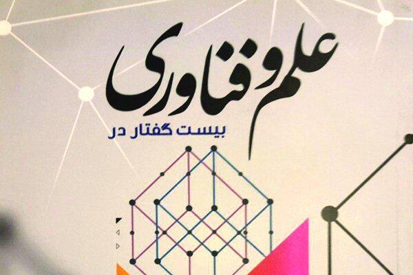 انتشار «بیست گفتار در علم و فناوری» به قلم آیتالله صفاییبوشهری