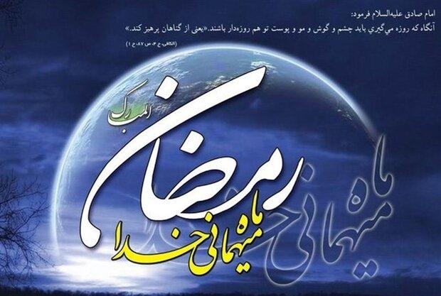 رمضان المبارک کے پانچویں دن کی دعا