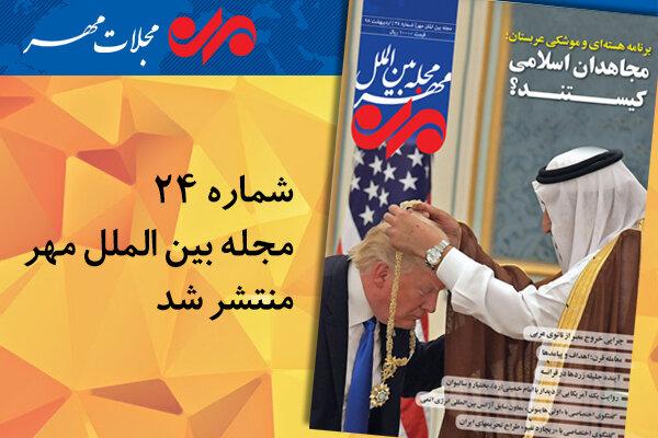 شماره بیست و چهارم مجله بین الملل مهر منتشر شد