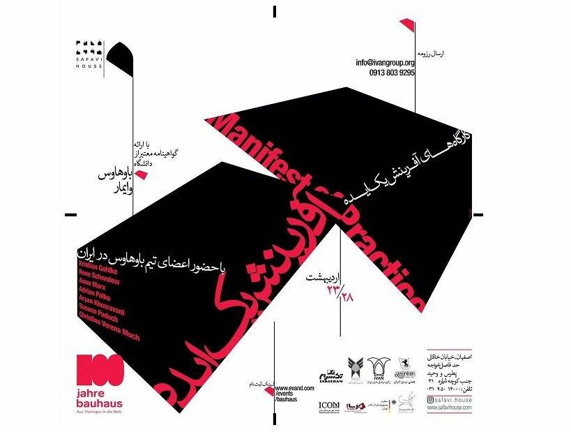 پژوهشکده سپیدار جشن صد سالگی دانشگاه باوهاوس در اصفهان برگزار میشود اداره راه و شهرسازی