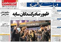 صفحه اول روزنامههای اقتصادی ۱۸ اردیبهشت ۹۸