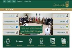 رونمایی از پرتال جدید دفتر تبلیغات اسلامی حوزه علمیه قم