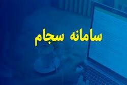 عضویت ۵۲۰ نفر در سامانه «سجام» استان همدان