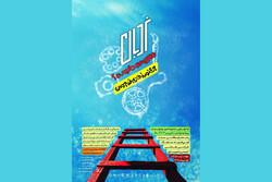 اعلام زمان برگزاری اختتامیه جشنواره «نردبان»