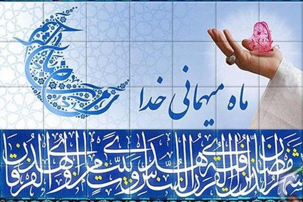 رمضان المبارک کے بیسویں دن کی دعا