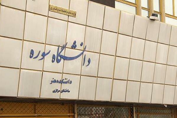 پذیرش بدون آزمون در مقطع کارشناسی دانشگاه سوره در مهر ۹۸