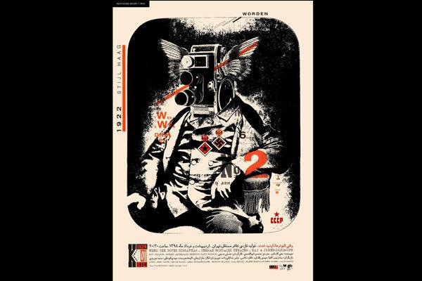 رونمایی از پوستر نمایش «وقتی کبوترها ناپدید شدند»