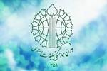 دعوت شورای هماهنگی تبلیغات اسلامی به مشارکت حداکثری مردم در انتخابات