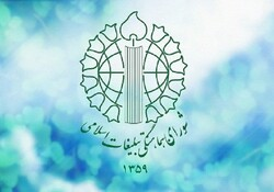 بیانیه شورای هماهنگی تبلیغات اسلامی استان تهران به مناسبت ۱۲مرداد