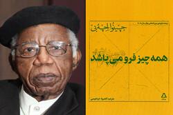 رمان مشهور نویسنده آفریقایی درباره جدال بااستعمار به چاپ دوم رسید