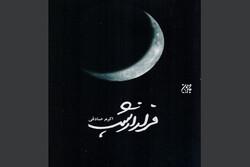 رمان «فرار از شب» چاپ شد/زمانی که دخترها زندهبهگور میشدند