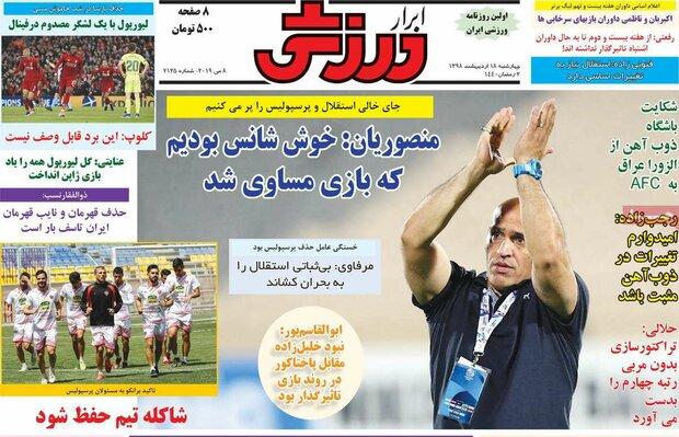 صفحه اول روزنامههای ورزشی ۱۹ اردیبهشت ۹۸