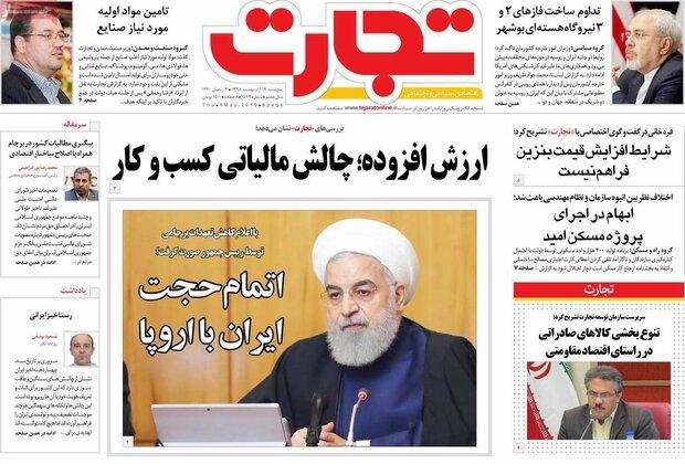 صفحه اول روزنامههای اقتصادی ۱۹ اردیبهشت ۹۸