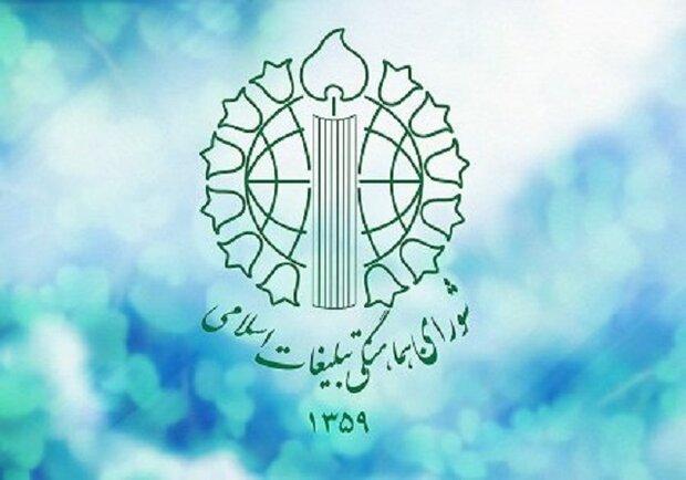 برگزاری راهپیمایی در حمایت از اقتدار نظام به غیر از تهران