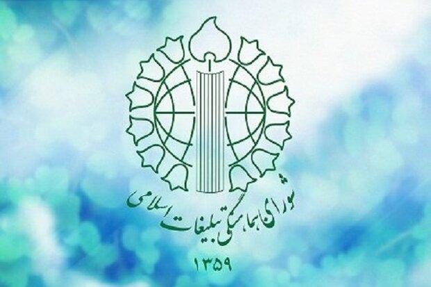 دعوت شورای هماهنگی تبلیغات اسلامی به مشارکت حداکثری مردم