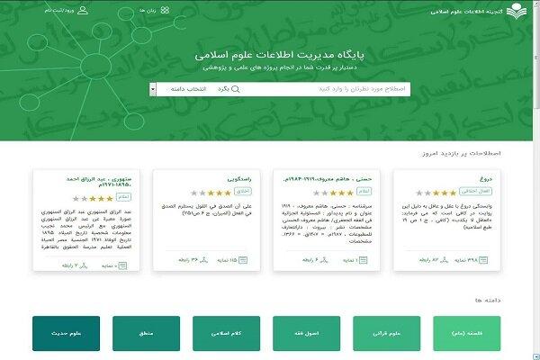 نسخه جدید پایگاه مدیریت اطلاعات علوم اسلامی بارگذاری شد