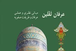 «عرفان ثقلین» به زبان ترکی استانبولی به زودی منتشر میشود
