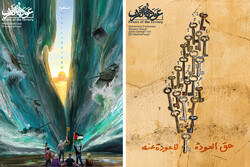 "Posters by Iranian artists Mikail Barati, Mohammad Farshadian, Maryam and Zahra Dabbagh created at the workshop ""Return of the Century"" in Mashhad."