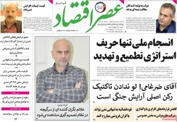 صفحه اول روزنامههای اقتصادی ۲۱ اردیبهشت ۹۸