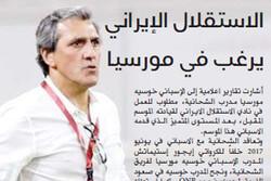 گزینه سرمربیگری تیم فوتبال استقلال روی جلد روزنامه قطری!