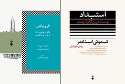 کتابهای آمریکایی «استبداد» و «فروپاشی» به چاپ چهارم رسیدند