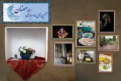 آئینهاییکه فراموش شدهاند/ کلوخ اندازون تا شب نشینیهای رمضانی
