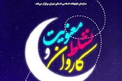 کاروان نشاط و معنویت در استان تهران به راه افتاد