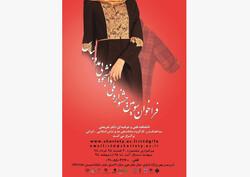 انتشار فراخوان سومین جشنواره ملی دانشجویی مد و لباس