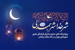 جشن بزرگ «بر آستان جانان» در ۹ نقطه پایتخت برگزار میشود