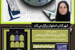 کتاب «بازنگری روزنامه نگاری معاصر» در اصفهان رونمایی میشود