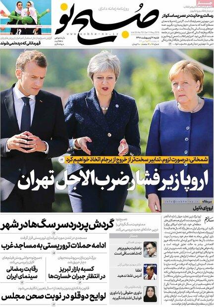 صفحه اول روزنامههای ۲۱ اردیبهشت ۹۸