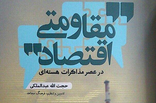 کتاب «اقتصاد مقاومتی در عصر مذاکرات هسته ای»منتشر شد