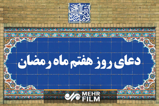 دعای روز هفتم ماه مبارک رمضان,