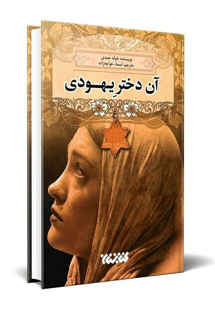 """""""A Jewish Girl"""" comes to Iranian bookstores"""