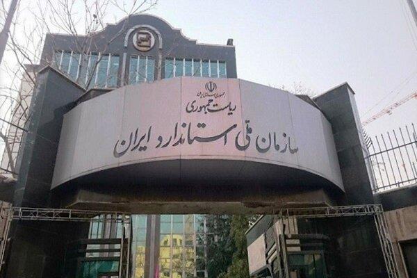 Iran's global standard ranking climbs 10 steps