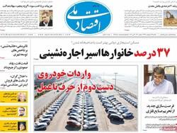 صفحه اول روزنامههای اقتصادی ۲۲ اردیبهشت ۹۸