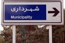 وضعیت اعتبارات شهرداریهای جنوب استان بوشهر بهبود مییابد
