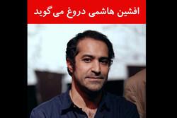 افشین هاشمی دروغ میگوید