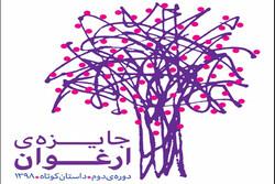 نامزدهای دومین جایزه ادبی ارغوان معرفی شدند