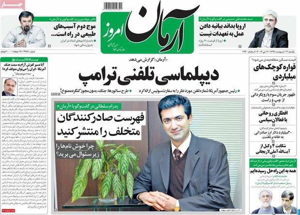 صفحه اول روزنامههای 22 اردیبهشت ۹۸
