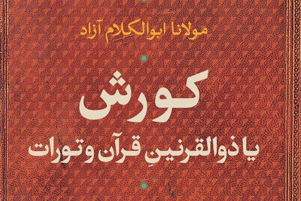 «کورش یا ذوالقرنین قرآن و تورات» به چاپ دوم رسید