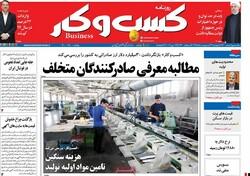 صفحه اول روزنامههای اقتصادی ۲۳ اردیبهشت ۹۸