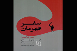 «سفر قهرمان» به چاپ دوم رسید