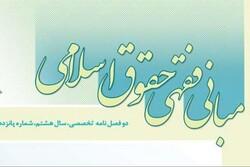جدیدترین شماره فصلنامه «مبانی فقهی حقوق اسلامی» منتشر شد