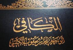 کتاب کافی، نقطه اجمال تماممعارف شیعی است/ اساس ادعای شیخ کلینی