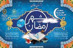 رمضان المبارک کےانیسویں دن کی دعا